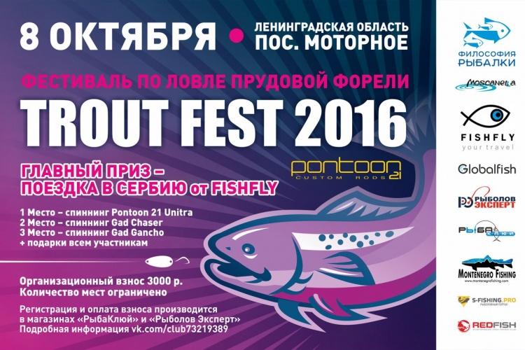 Фестиваль по ловле прудовой форели TROUT FEST 2016