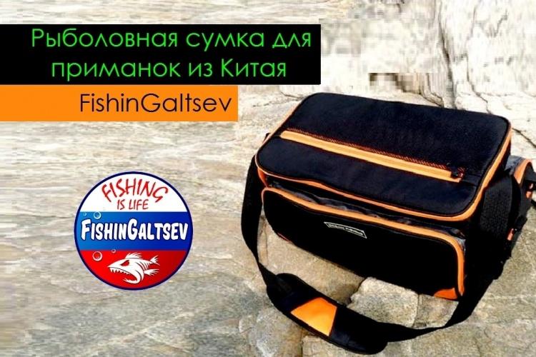 Рыболовная сумка для приманок из Китая FishinGaltsev