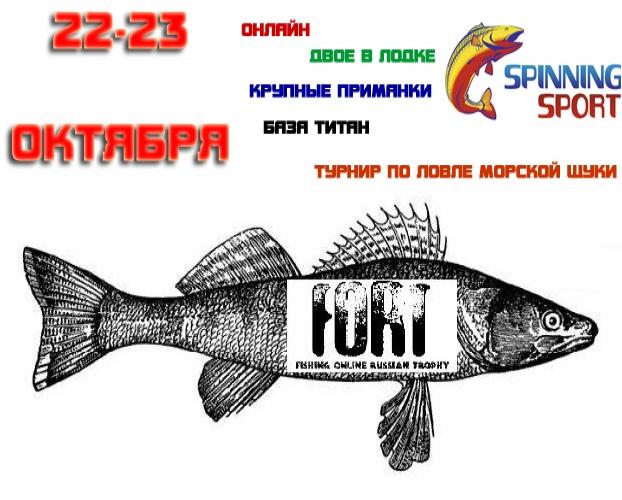 Кубок Fishing Online Russian Trophy 2016