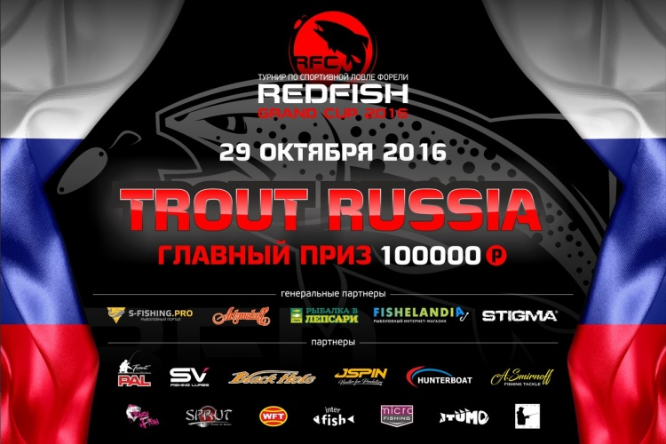 "REDFISH GRAND CUP 2016 ""TROUT RUSSIA"""