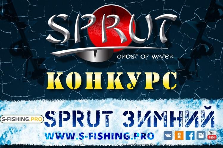 Стартует конкурс «SPRUT ЗИМНИЙ»