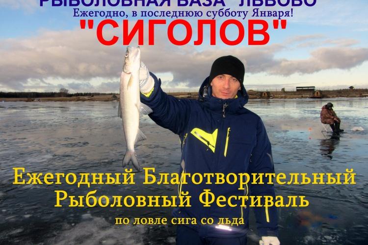 СИГОЛОВ-2017  IV Ежегодный Благотворительный Рыболовный Фестиваль по ловле сига со льда.