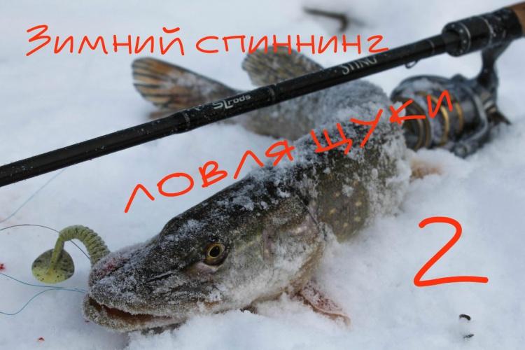 Зимний спиннинг ловля щуки 2