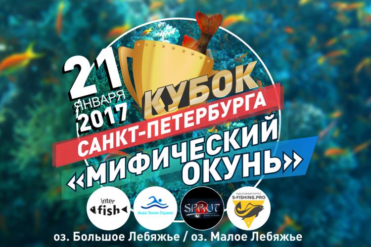 """Кубок Санкт-Петербурга. """"Мифический Окунь"""" 21.01.17."""
