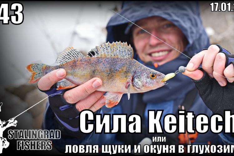 Сила Keitech или ловля щуки и окуня в глухозимье - 17.01.2017