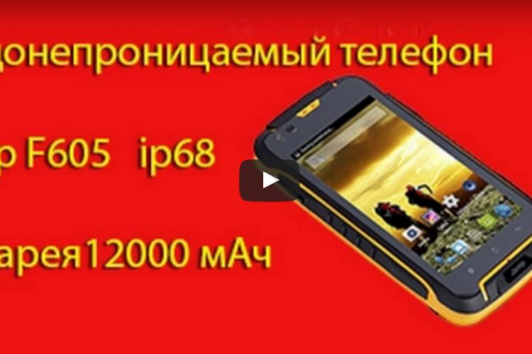 Смартфон JEEP 605F . С защитой IP68 и аккумулятором 12000 mAh.