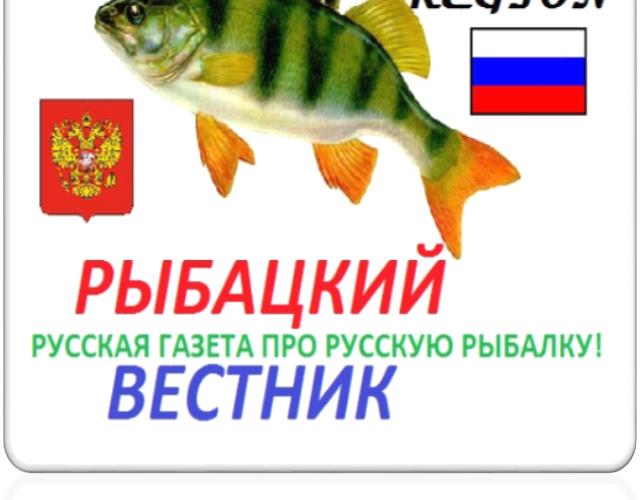 "В гостях у рыбацкого утра: ""Fishing 63"""