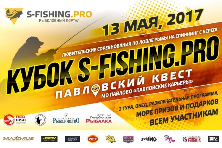"""Открытие сезона 2017: КУБОК S-FISHING.PRO """"Павловский квест"""""""