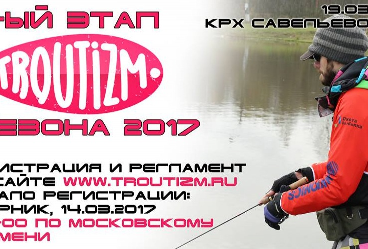 Troutizm CUP 2017 Этап 1
