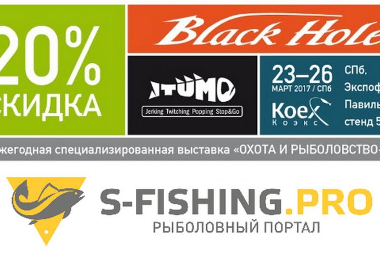 """Приятный бонус для участников выставки """"Охота и рыболовство на Руси 2017"""""""