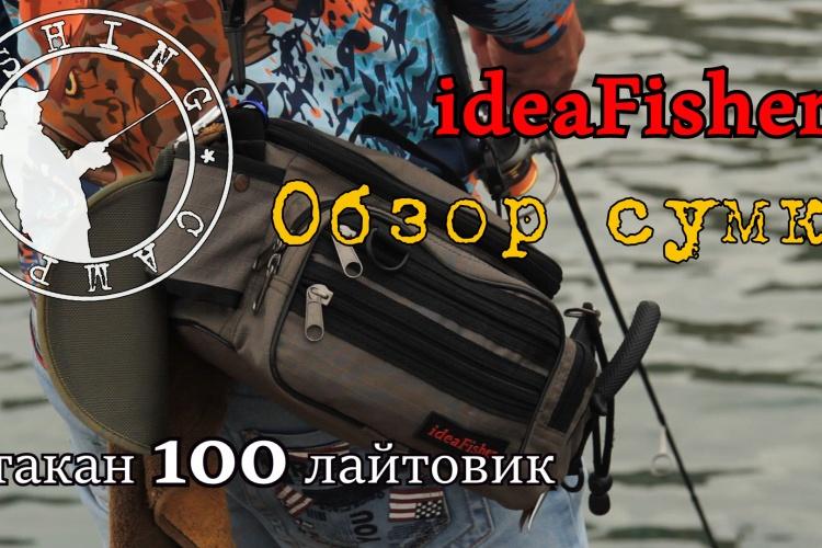"Обзор рыболовной сумки IdeaFisher ""Стакан-100 Лайтовик"""