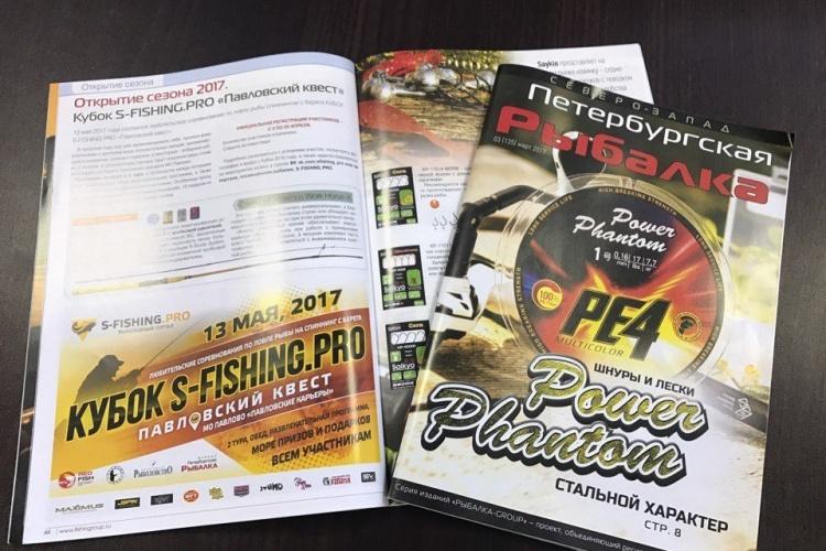 Благодарим журнал «Петербургская рыбалка»