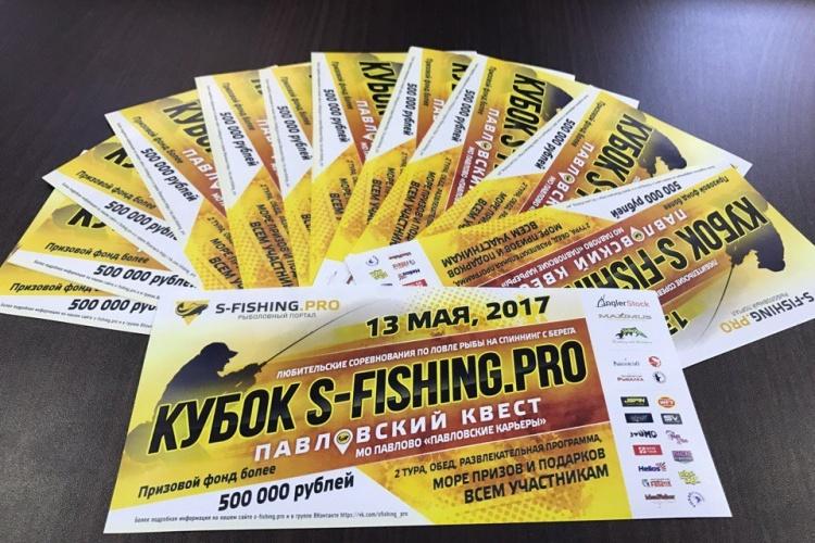 Конкурс для участников КУБКА S-FISHING.PRO 2017