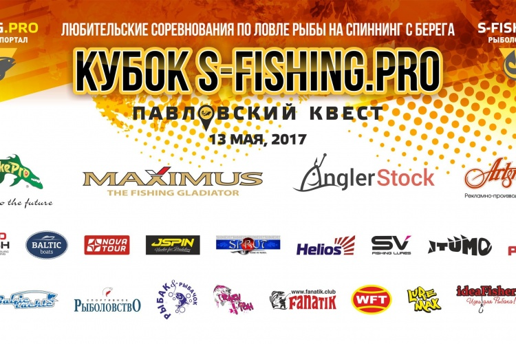 Регламент турнира по ловле рыбы спиннингом Кубок S-FISHING.PRO 2017
