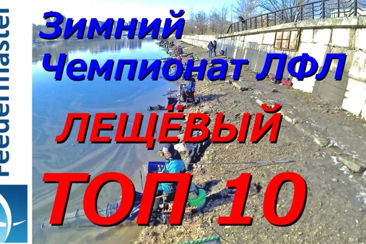 ТОП 10. Ловля леща и плотвы весной лучшими рыбаками на соревнованиях