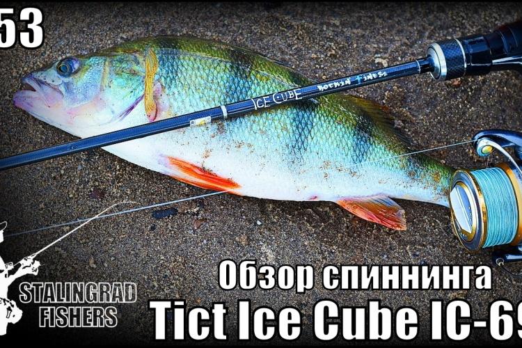 Обзор спиннинга Tict Ice Cube IC-69F