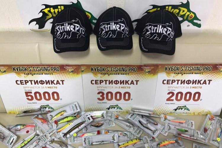 "Призы на КУБОК S-FISHING.PRO 2017 от торговой марки ""STRIKE PRO"""