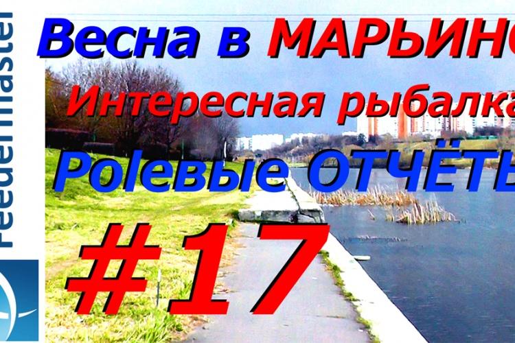 Рыбалка на фидер весной. Ловля плотвы и леща на реке, Москва река в Марьино