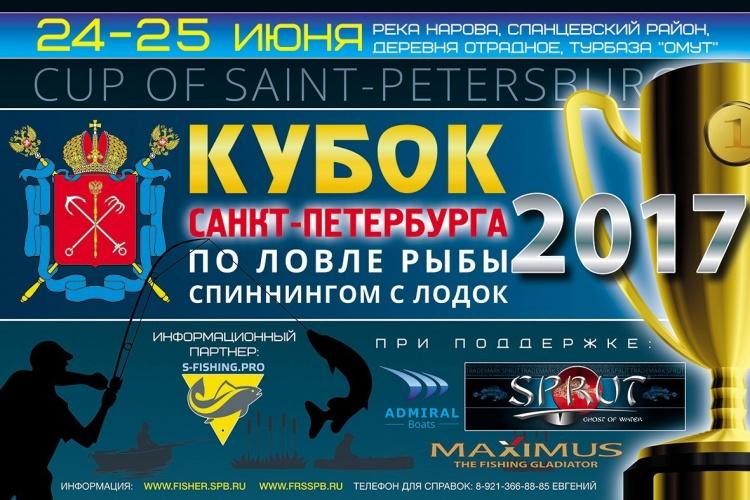 Кубок Санкт-Петербурга по ловле рыбы спиннингом с лодок - 2017. Река Нарова 24-25 июня.