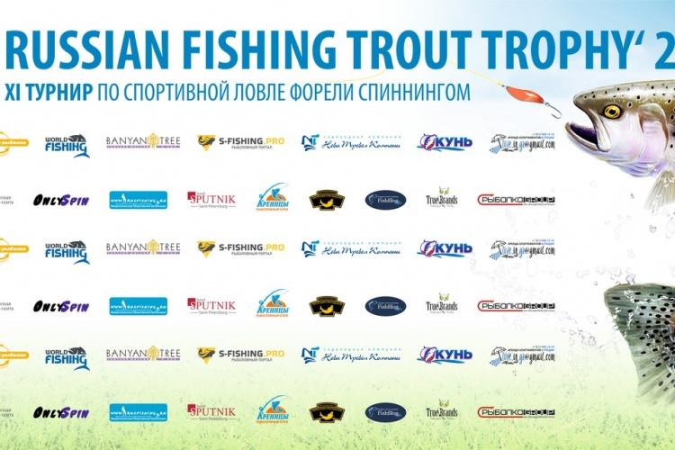 Trout Trophy 2017 - Призовой фонд!!!
