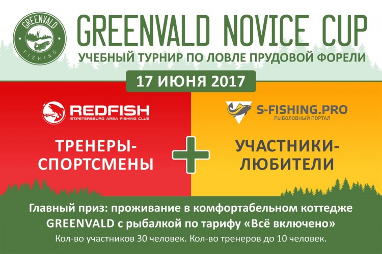 GREENVALD NOVICE CUP