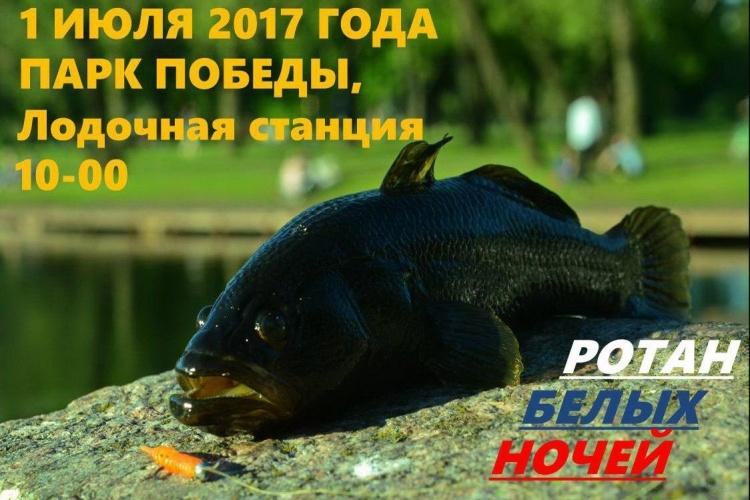 Соревнования РОТАН БЕЛЫХ НОЧЕЙ 2017
