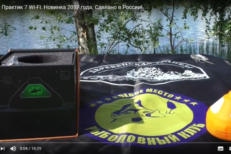 Эхолот Практик 7 WI-FI. Новинка 2017 года. Сделано в России!