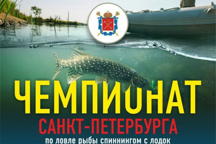 Чемпионат Санкт-Петербурга по спиннингу с лодок 2017