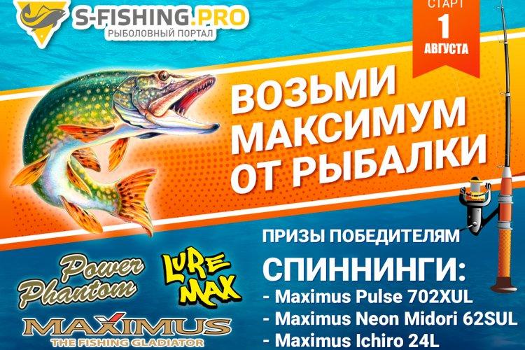 Как провести свое время на рыбалках 2017 с МАКСИМальной отдачей?