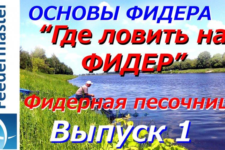 фидерная ловля в москве