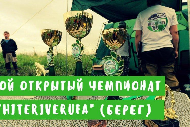 """II Открытый чемпионат """"WhiteRiverUfa"""" по ловле спиннингом с берега"""