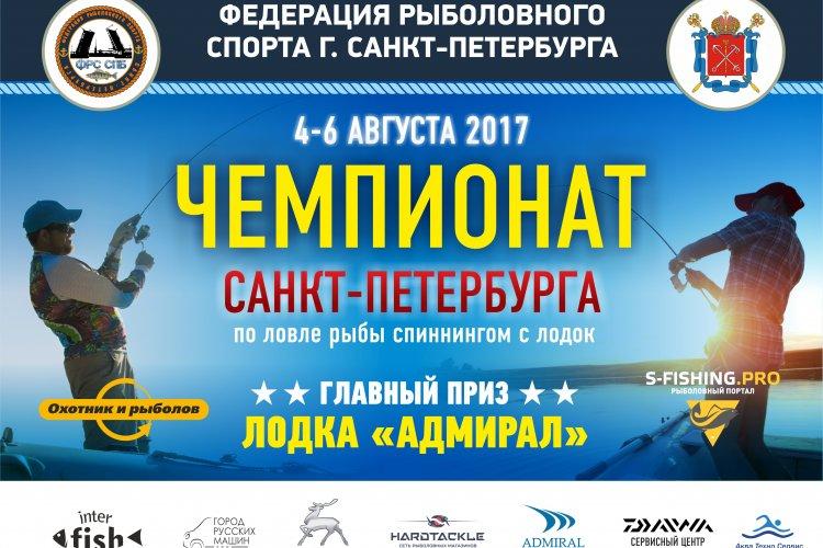 Открытый Чемпионат Санкт-Петербурга по ловле спиннингом с лодок 2017.