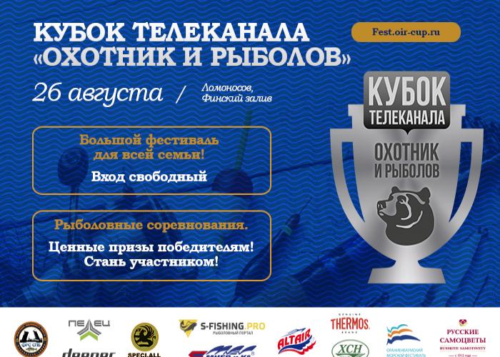 """Кубок телеканала """"Охотник и Рыболов"""""""
