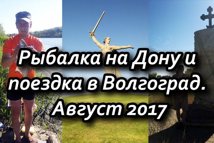 Рыбалка на Дону и поездка в Волгоград. Август 2017