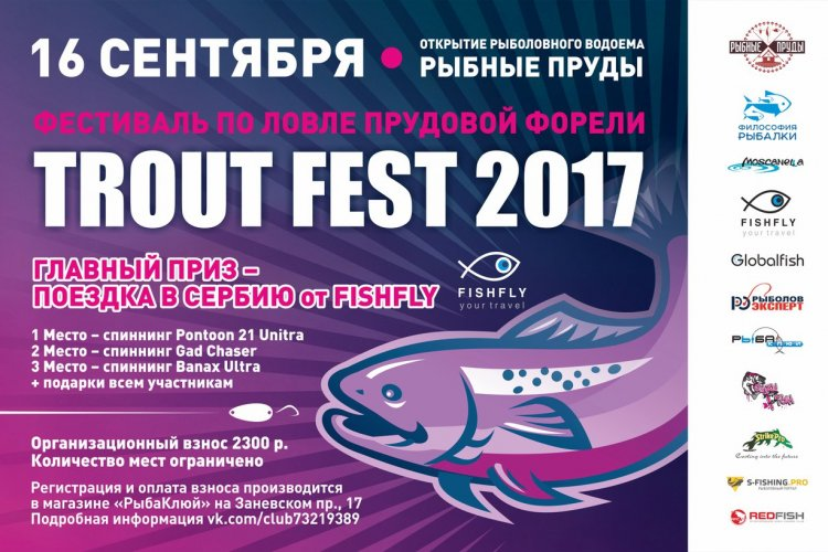 TROUT FEST 2017