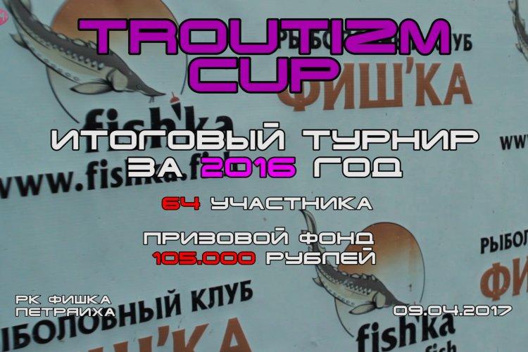 Troutizm CUP 2016. Фильм.