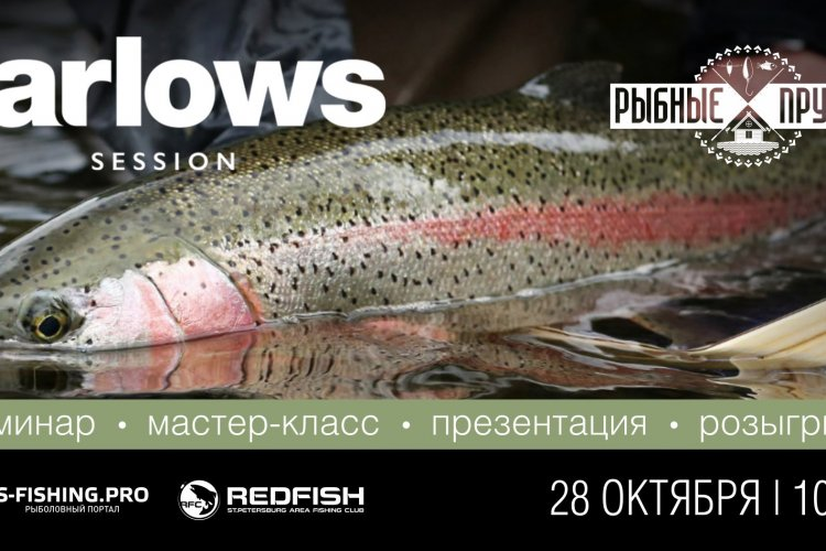 Farlows Session в Рыбных Прудах