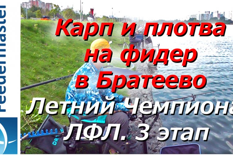 Рыбалка на фидер. Москва река в Братеево. Карп, плотва, окунь. 3-й этап Летнего Чемпионата ЛФЛ 2017