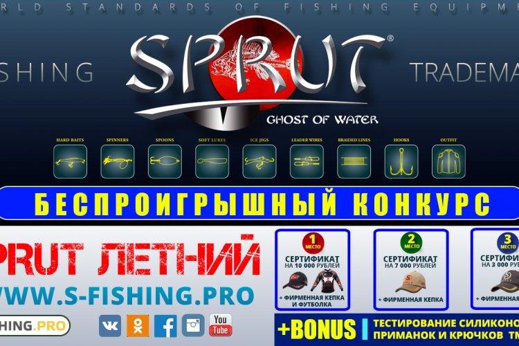 "Итоги конкурса ""SPRUT-ЛЕТНИЙ"""