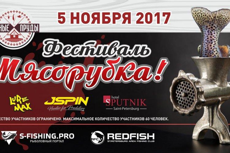 Регламент фестиваля по ловли прудовой форели спиннингом «МЯСОРУБКА»