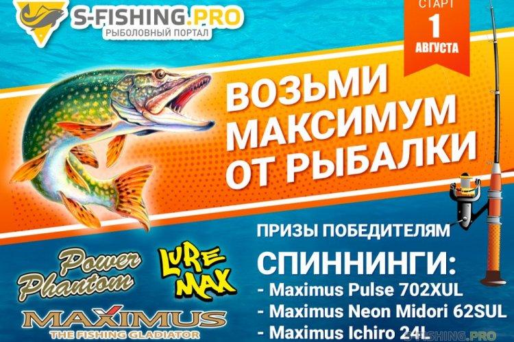 Итоги конкурса Возьми Maximum от Рыбалки!!!!