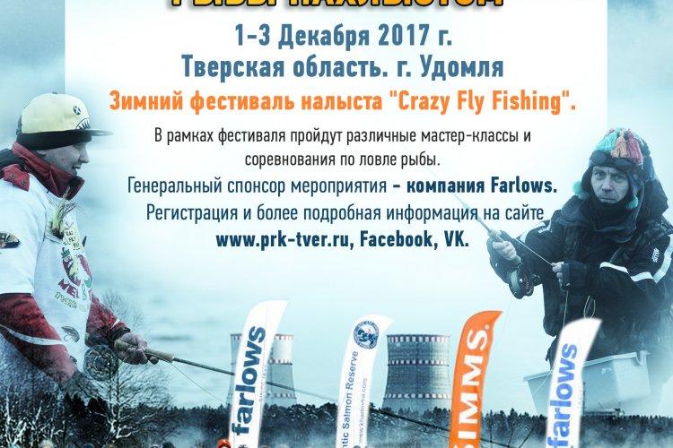 Зимний нахлыстовый фестиваль «Crazy Fly Fishing».