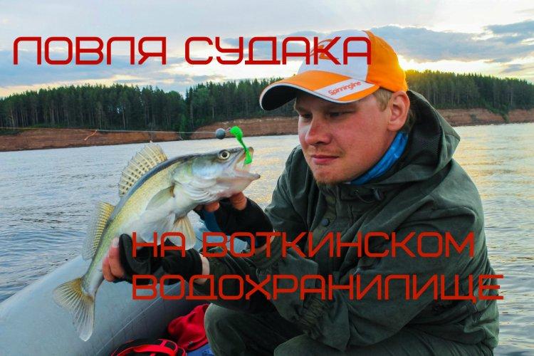 Ловля судака на Воткинском водохранилище