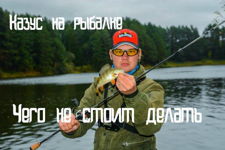 Казус на рыбалке. Чего не стоит делать когда снимаешь видео
