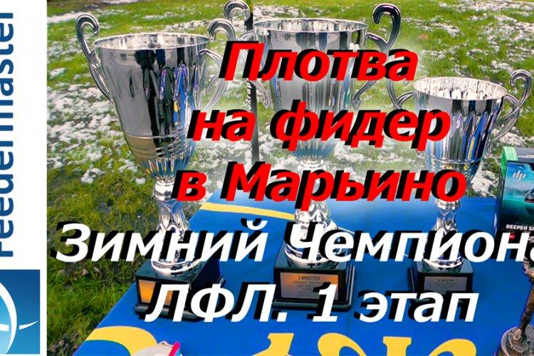 Зимний фидер в Марьино. Плотва на Зимнем Чемпионате ЛФЛ 2017-2018