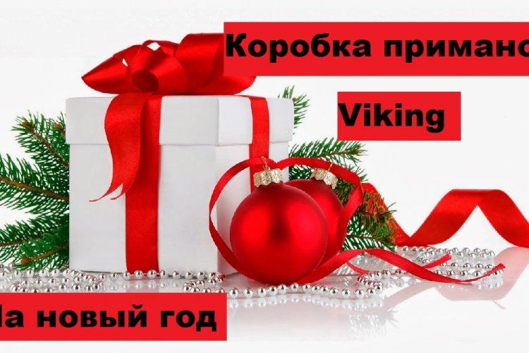 Приманки Viking на Новый год.