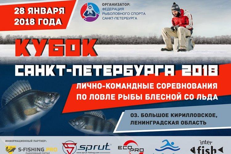 КУБОК САНКТ-ПЕТЕРБУРГА 2018