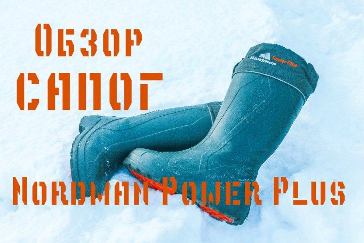 В чем ходить зимой? Обзор сапог Nordman Power Plus