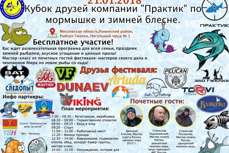 """Кубок Друзей компании """"Практик"""" - зимний рыболовный гранд-фестиваль"""