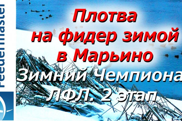 Зимняя рыбалка на фидер на реке Москва. 2-й этап Зимнего Чемпионата ЛФЛ 2017-2018